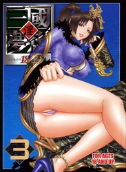 U.R.C. Dynasty Warriors In Sangoku Musou 1 2 3 English Manga Doujinshi Hentai
