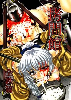 Yuugai Tosho Kikaku Tanaka Naburu Full Metal Panic! - Torture Dungeon - Full Metal Volume (English Hentai Manga Doujinshi)