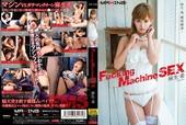MXGS-831 Fucking Machine SEX Nozomi Aso
