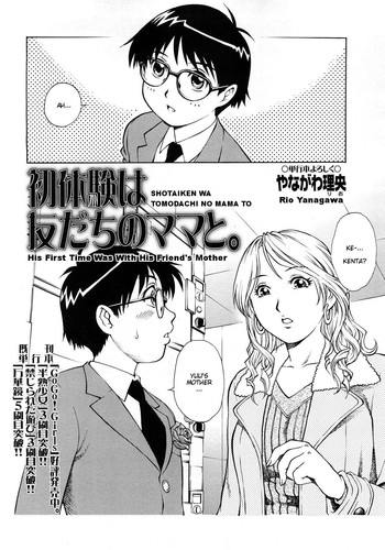 [Yanagawa Rio] His first Time Was With His Friends Mother (English Hentai Manga)