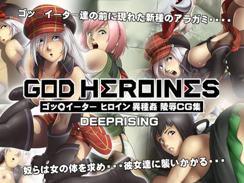 [DEEP RISING (THOR)] God Eater - God Heroines (Beastiality Hentai CG)