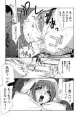 [Kotoyoshi Yumisuke] Insult