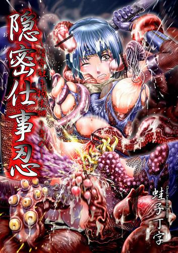 [Kawazuko Chouji] Undercover Ninja (English Hentai Manga Doujinshi)